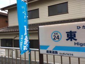 京急大師線の各駅のはこの幟が何本もたっています。川崎大師風鈴市は7/20~7/24まで。詳細はhttps://www.kawasakidaishi.com/event/furin.html をご覧くださいね。