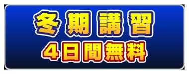 12月22日(木)  2学期授業最終日&講習申込締切近し!!