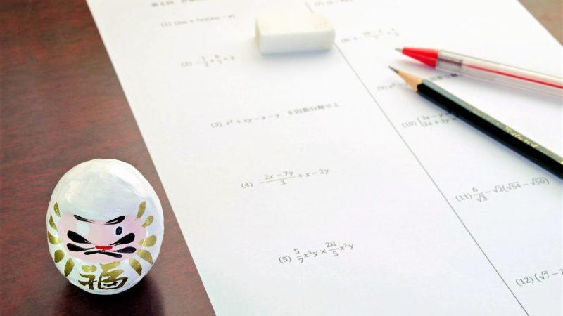 自習時間を有効に使い定期テスト前にわからない問題を地道に解いて得意科目に!