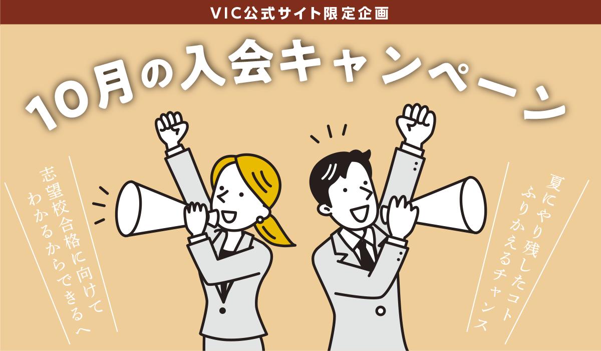 個別指導VIC10月のキャンペーン